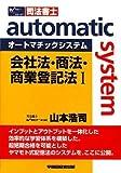 オートマチックシステム会社法・商法・商業登記法 1 (1)