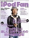 iPod Fan Vol.1 (マイコミムック) (MYCOMムック)