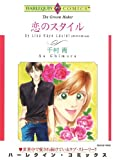 恋のスタイル (エメラルドコミックス ハーレクインシリーズ)