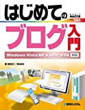はじめてのブログ入門―Windows Vista/XP & Mac OSX対応 (BASIC MASTER SERIES)