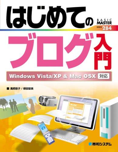 はじめてのブログ入門—Windows Vista/XP & Mac OSX対応 (BASIC MASTER SERIES)