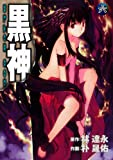 黒神 6巻 (6) (ヤングガンガンコミックス)