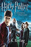 Harry Potter: El Misterio del Príncipe: (Spanish Edition) Libro 6