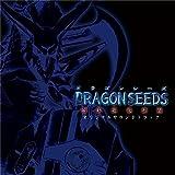 ドラゴンシーズ DRAGON SEEDS-最終進化形態- オリジナルサウンドトラック