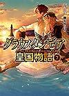 グラウスタンディア皇国物語7 (HJ文庫)