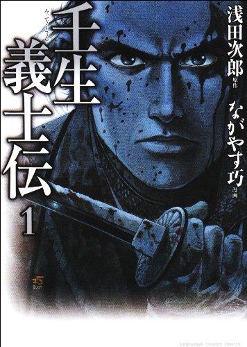 壬生義士伝 (1) (KADOKAWA CHARGE COMICS 20-1)