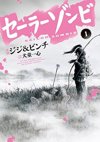 セーラーゾンビ1(ヒーローズコミックス)