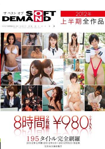 ザ ベスト オブ SOFT ON DEMAND 2012年上半期全作品 8時間 2枚組 ¥980+TAX [DVD]