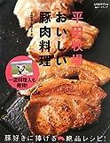 平田牧場 おいしい豚肉料理 (レタスクラブの本)