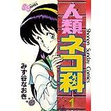 人類ネコ科 1 (少年サンデーコミックス)