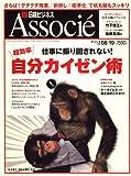 日経ビジネス Associe (アソシエ) 2008年 8/19号 [雑誌]