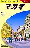 D33 地球の歩き方 マカオ 2011~2012