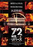 72時間/リバース [DVD]