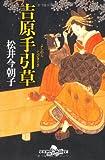 吉原手引草 (幻冬舎文庫)