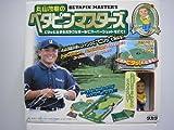 ゴルフボードゲーム 丸山茂樹のペタピンマスターズ ピタッと止まるミラクルボールでスーパーショットを打て!