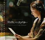 Amazon.co.jpオリジナルサウンドトラック「引き出しの中のラブレター」