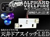 AP LED 天井ドアスイッチ 2連FLUX-LED トヨタ アルファード/ヴェルファイア 20系 2008年05月~ ホワイト AP-ROOF05-WH