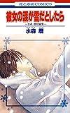 コミックス / 水森暦 のシリーズ情報を見る