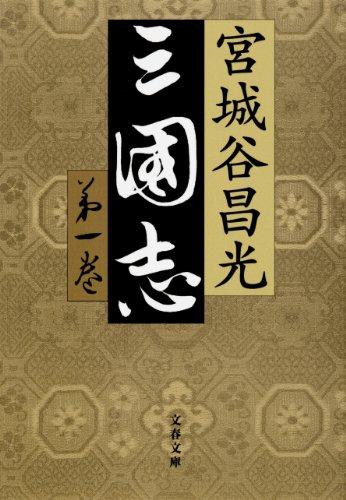 三国志 第一巻 (文春文庫)
