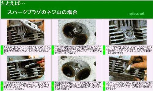 スパークプラグ用リコイルキット M10P=1.00(38108-2)~プラグ修理に特化した専用品!失敗の少ないパイロットタップ付~