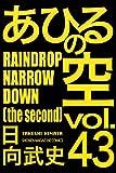 ���Ҥ�ζ� RAINDROP NARROW DOWN(43) (���̼ҥ��ߥå���)