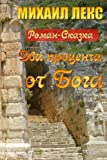 Michail Leks Dva procenta ot Boga [Two percent from the God] (Russian Edition): Roman-Skazka [Novel-fairytale]