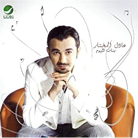 banat el youm adel mukhtar from the album banat el youm january 1 2006
