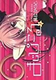 まじぴこる 1巻 (デジタル版ガンガンウイングコミックス)