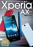 Xperia AX SO-01E 活用ガイドブック (日経BPパソコンベストムック)