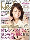 日経health(ヘルス)2016年1月号