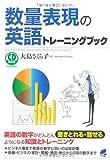 数量表現の英語トレーニングブック
