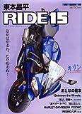 東本昌平 RIDE 15