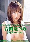 MOODYZ懐かしの名女優コレクション Vol.6 吉岡なつみ MOODYZ ムーディーズ [DVD]