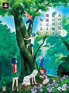 Ano Hi Mita Hana no Namae wo Bokutachi ha mada shiranai. [Limited Edition] [Japan Import]