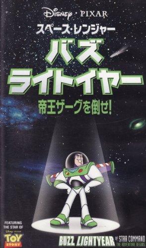 スペース・レンジャー バズ・ライトイヤー/帝王ザーグを倒せ!【日本語吹替版】 [VHS]