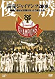 優勝 読売ジャイアンツ2008 奇跡の逆転V!伝説を作ったG戦士たち