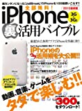 全部無料! iPhone3G & 3GS 裏活用バイブル (OAK MOOK 325)