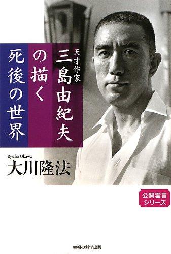 天才作家三島由紀夫の描く死後の世界