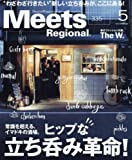 Meets Regional2016年05月号
