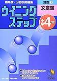ウイニングステップ小学4年算数1文章題 (日能研ブックス―難易度・分野別問題集ウイニングステップ)
