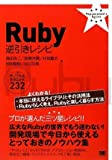 Ruby  & 232 (PROGRAMMERS RECIPE)
