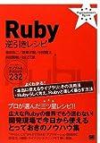 Ruby 逆引きレシピ すぐに美味しいサンプル&テクニック 232 (PROGRAMMER'S RECIPE)