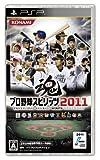 プロ野球スピリッツ2011