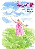 愛の妖精 (中公文庫)