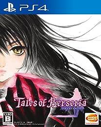 テイルズ オブ ベルセリア 【初回封入特典】 - PS4
