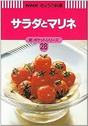 サラダとマリネ (NHKきょうの料理 新・ポケットシリーズ)