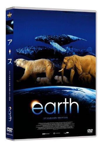 アース スタンダード・エディション [DVD]