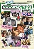 サラリーマンNEO SEASON-2 vol.2