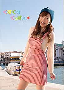 "Aina Kusuda First Solo Photobook ""kusukusu kussun"" (Ponikyan BOOKS"