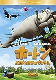 ホートン / 不思議な世界のダレダーレ (特別編) [DVD]